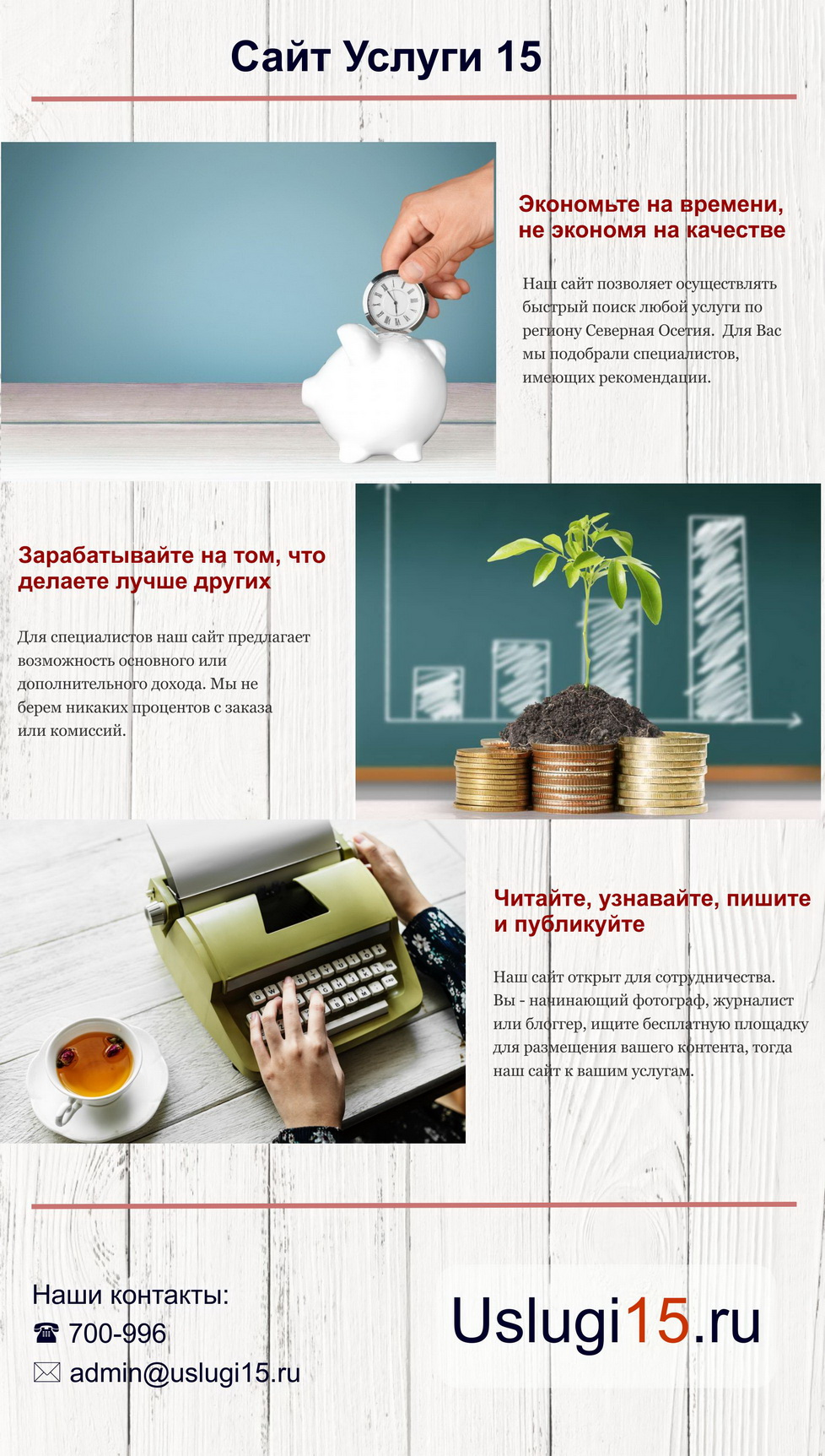 cccab5bda253c Заходите, пожалуйста, на наш сайт uslugi15.ru